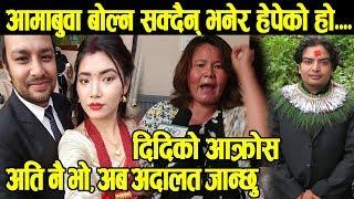 ललितपुर काण्ड: त्यो अपराधीलाई मेरो बहिनी काट्न २ मिनेट लाग्ने !अब अदालत जान्छु...रोकिएन आँसु- Anjana