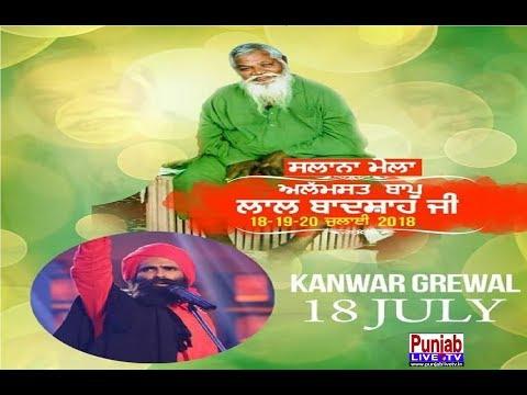 🔴 (Live)  Mela Bapu Lal Badshah Ji  2018 | nakodar | Punjab Live Tv | 18 July 2018