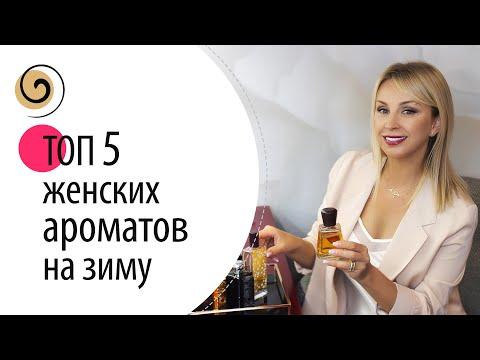 Лучший женский парфюм для зимы 2020