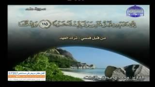 تلاوة عطرة لما تيسر من سورة طه للقارئ الشيخ مصطفى الزيات
