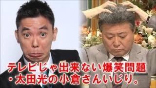 テレビじゃ出来ない爆笑問題太田光の小倉智昭いじり. 深夜放送のラジオ...