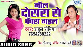 Maal Dosra Se Fas Gailu - Galiya Ke Chumai Bola - Rahul Romiyo - Bhojpuri Hit Songs 2019 thumbnail