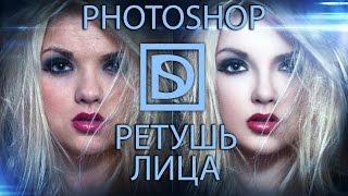 Photoshop - урок по ретуши лица