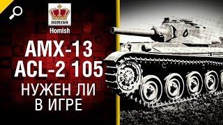 AMX-13 ACL-2 105 - Нужен ли в игре - от Homish [World of Tanks]