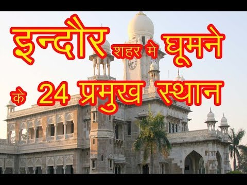 Top Tourist Place Visit in  Indore / इन्दौर में घूमने वाले प्रमुख स्थान