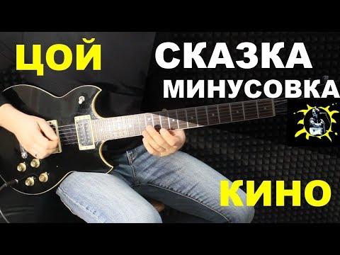 СКАЗКА ЦОЙ/минусовка/СОЛО партия Юрия Каспаряна/ оригинал
