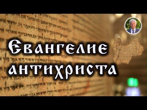 Достоверность Священного Писания.
