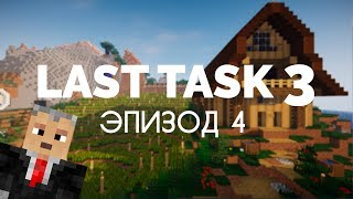 Last Task 3, Эпизод 4 — ДайвМайнинг