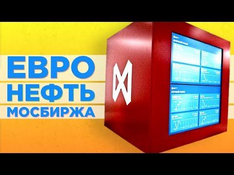 Девальвация евро, нефть по $30 и рекорды Мосбиржи / Новости экономики на 11 июня