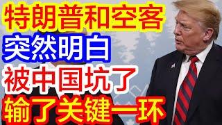 【热点新闻】特朗普和空客突然明白:被中国坑了!输了关键一环