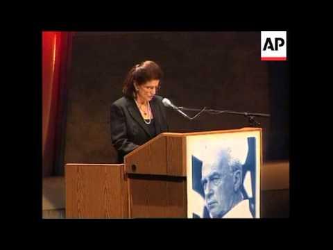 ISRAEL: HILLARY CLINTON VISIT: SPEECH