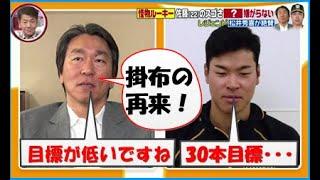松井秀喜が佐藤を語りました。 「佐藤選手はグシャッと詰まる事を嫌がっていない」「佐藤は掛布の再来」