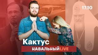 🌵 Истоки русского рэпа, миллион в Москва-реке, РПЦ vs. Константинополь