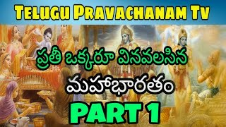 మహాభారతం Part 1 /8 Mahabharatam In Telugu | Telugu Pravachanam Tv |
