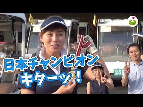 日本チャンプのプレーを拝見させて頂きます!【第2回スピードゴルフ#1】