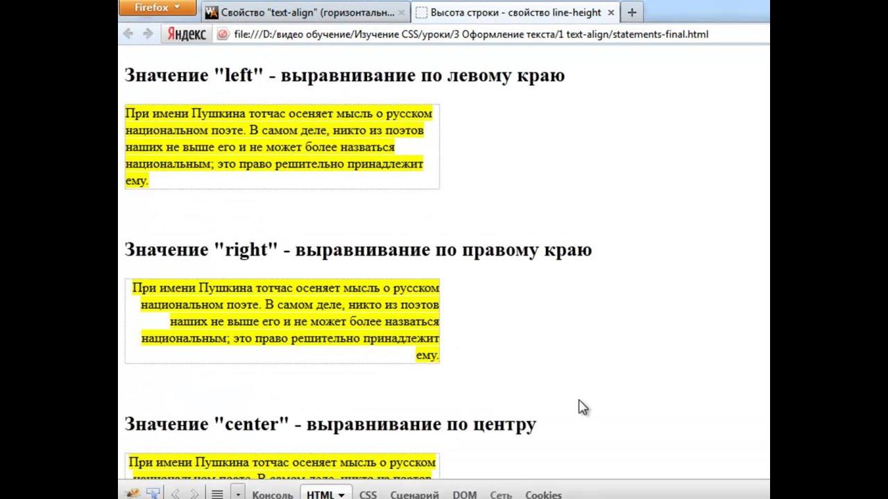 html выравнивание картинки