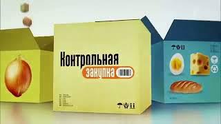 Контрольная закупка, Первый канал, 30 ноября 2015 года.