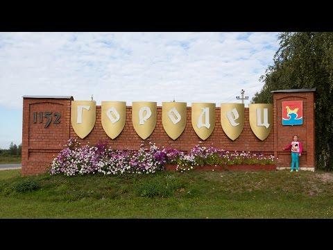 Городец. Город Мастеров + Музейный комплекс + Никола ключ