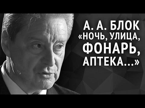 Александр Блок — cтихи
