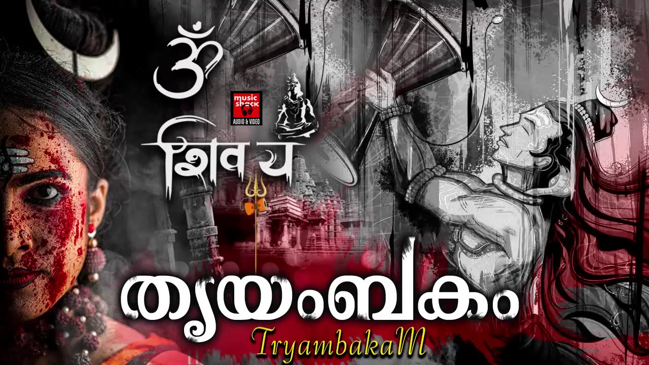 ത്യയംബകം# Hindu Devotional Songs Malayalam 2020 # Shiva Devotional Songs Malayalam 2020