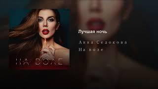Анна Седокова - Лучшая ночь (Teejay prod.)