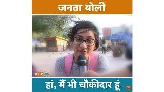 जनता बोली, हां मैं भी चौकीदार हूं | Main Bhi Chowkidar