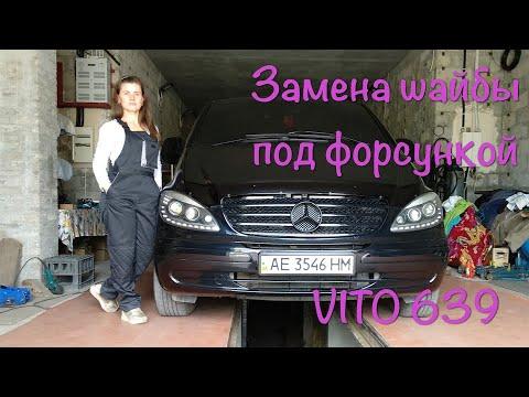 Замена шайбы под форсункой на Mercedes-Benz Vito 639