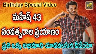 Mahesh Babu 43 Years Birthday Special Video | #HBDsuperstarMAHESH | #MAHARSHI | Mahesh as Rishi |