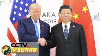 《经济信息联播》 20190629  CCTV财经