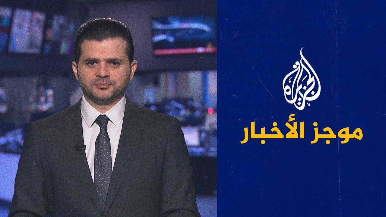 موجز الأخبار - الثالثة صباحا 17/10/2021