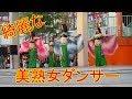 四人組の美熟女ベリーダンサー | It is belly dance of a very cute Japanese mature woman.