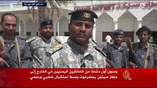وصول أول دفعة من العالقين اليمنيين بالخارج لمطار سيئون