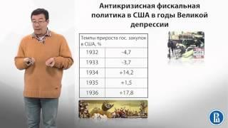 видео Теория мультипликатора и акселератора