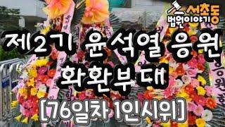8.11제2기 윤석열 응원 화환부대ㅡ76일차 1인시위