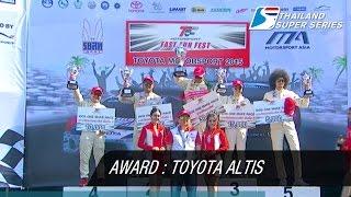 Re-LIVE - พีธีมอบรางวัลรุ่น Toyota Altis | SUN 29-Nov