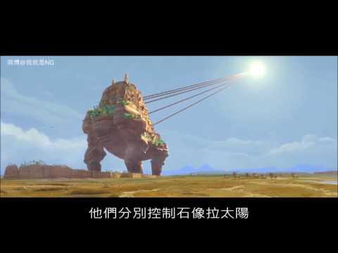 【NG】來介紹一部沒有太陽跟月亮的電影《明月守護者Mune》