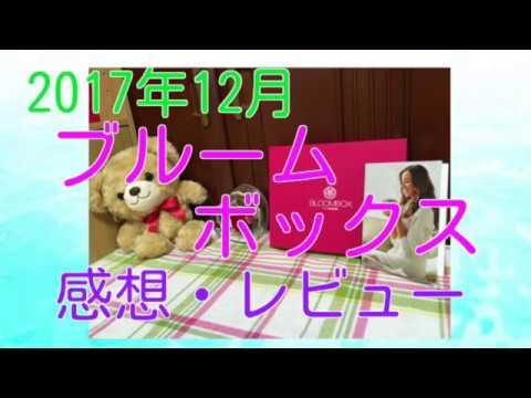 ☆2017年12月 ブルームボックス 感想・レビュー☆