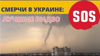 Смерч в Украине: все лучшие видео с 2013 по 2020 год / Фраза