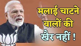 अब सिर्फ मलाई खाने वाले BJP MLA का कटेगा पत्ता !