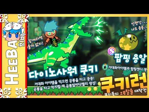 쿠키런] 다이노사워쿠키+팝핑용알 펫