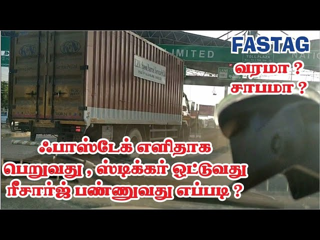 Fastag purchase | Fastag recharge | Installation methods | FASTAG | fastag getting procedure