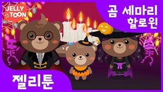 곰 세마리 할로윈 버전 (threeBear halloween)  | 어린이 동요 | 율동 동요 | Kids Song | 젤리툰 인기동요 | 할로윈 버전
