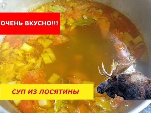 Суп из лосятины в мультиварке