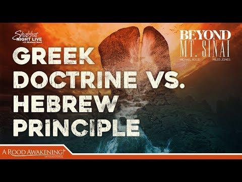 Greek Doctrine vs. Hebrew Principle (Episode 4 of 4)