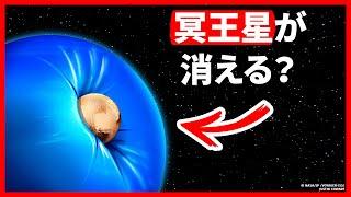 冥王星と海王星は将来衝突を起こすのか?