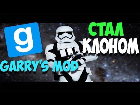 Garrys Mod: Star Wars RP - Стал клоном!