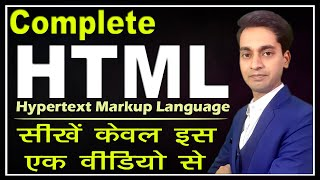 HTML tutorial for beginners in Hindi | Learn full HTML by one video | HTML 2020 | All HTML5 Tag