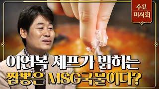 이연복 셰프가 밝힌 짬뽕과 MSG의 상관관계 수요미식회 26화