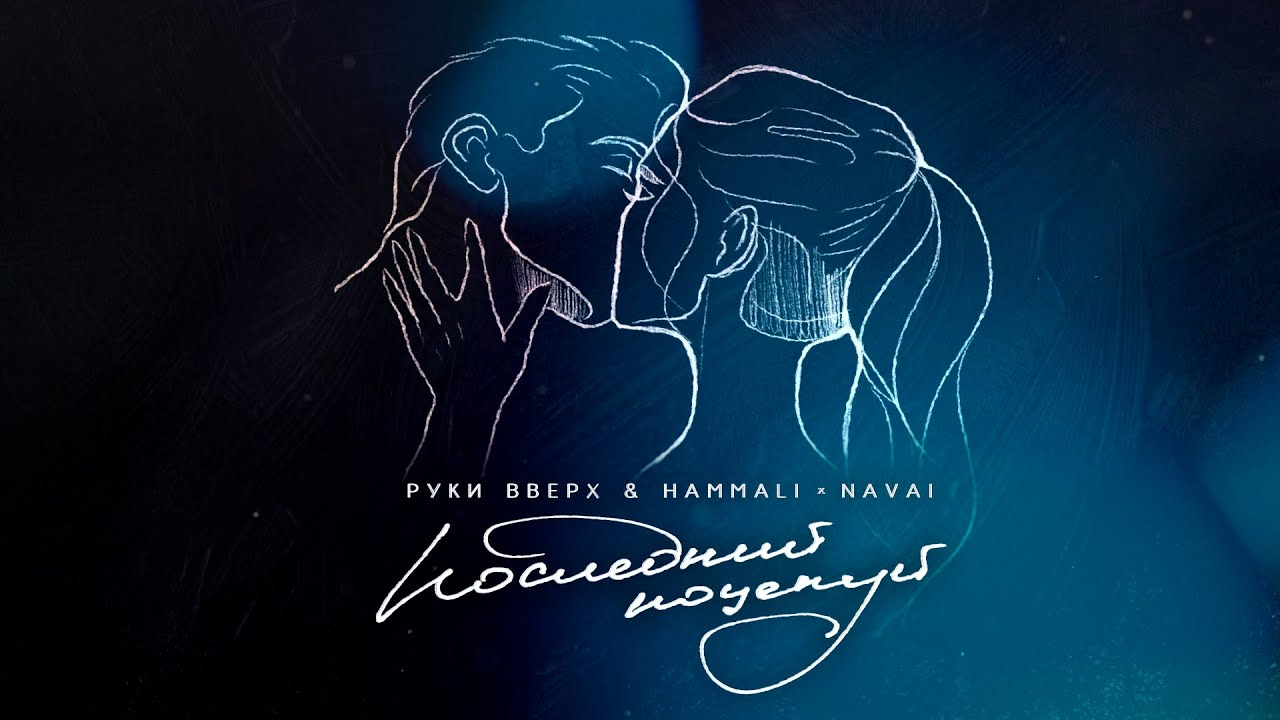 Последний поцелуй - Руки Вверх & HammAli & Navai | Shazam