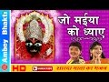 Download Sharda Mata  Bhajan || Jo Maiya Ko Dhaye Man ChahaVar Paye || Maihar Dham # Ambey Bhakti MP3 song and Music Video